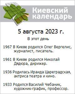 Календарь киевских событий