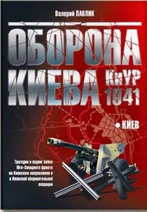 «ОБОРОНА КИЕВА. КиУР 1941».