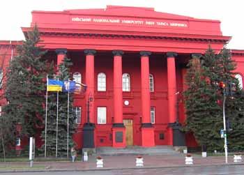 Киевский национальный университет им. Т.Г. Шевченко.
