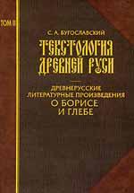 Бугославский.