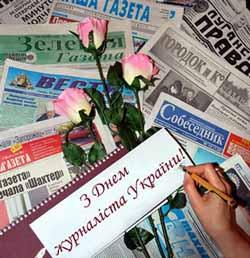 С Днем журналиста Украины!
