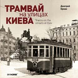 Дмитрий Ермак «Трамвай на улицах Киева» (2011).