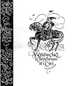 Суперобложка книги «Українські історичні пісні» (1976).