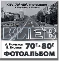 «Киев 70-е—80-е». Фотоальбом. А. Ранчуков, В. Яковлев, А. Возницкий.