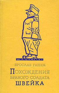 Ярослав Гашек «Похождения бравого солдата Швейка»