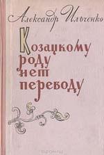 Александр Ильченко.