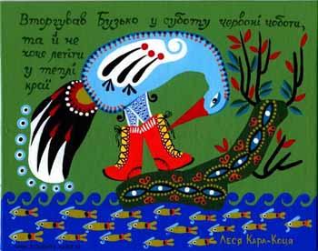 Леся Кара-Коця «Вторгував Бузько у суботу червоні чоботи, <br>та й не хоче летіти в теплі краї». 2009, полотно/акрил.