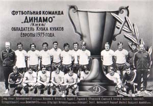«Динамо» Киев.