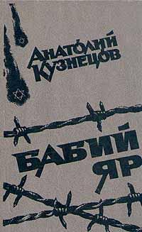 Роман Анатолия Кузнецова «Бабий Яр».