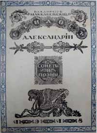 Владимир Маккавейский «Сонеты и поэмы.