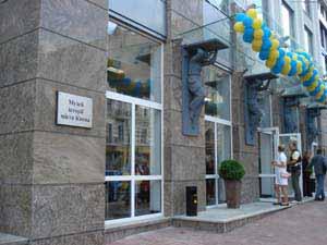 Музей истории Киева.
