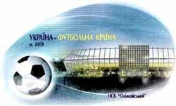 Национальный спортивный комплекс «Олимпийский» в Киеве.