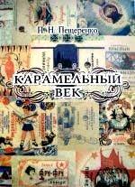 «Карамельный век» (2008).
