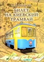 «Билет на киевский трамвай» (2009).