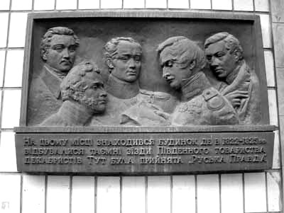 Мемориальная доска в память о декабристах по улице Гусовского, 8/10.