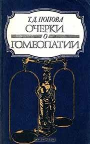 Т.Д. Попова «Очерки гомеопатии».