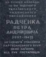 Аннотационная доска на доме №25 по улице Петра Радченко.