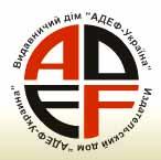 Издательский дом «АДЕФ-Украинаы.