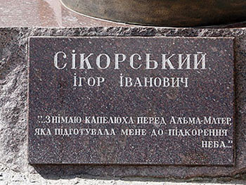 Памятник Сикорскому.