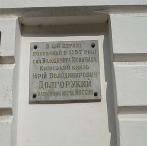 Мемориальная доска.