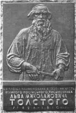 Аннотационная доска в честь Льва Николаевича Толстого.