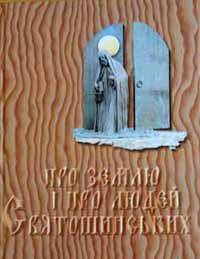 «Про землю і людей Святошинських» (2008)