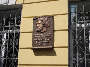 Мемориальная доска М. Волошину в Киеве, 2007