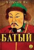 Василий Ян «Батый»