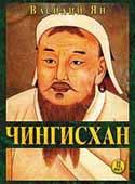 Василий Ян «Чингисхан»