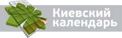 Киевский календарь
