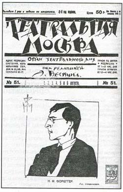 Николай Михайлович Фореггер