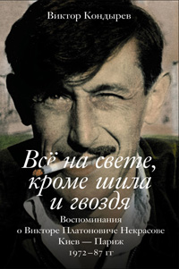 Виктор Кондырев «Все на свете, кроме шила и гвоздя»