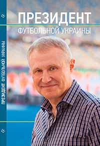 Президент футбольной Украины