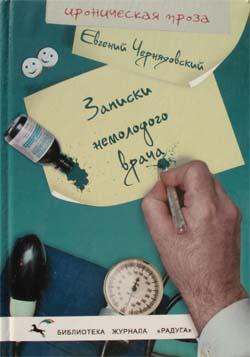 Евгений Черняховский «Записки немолодого врача» (2009).